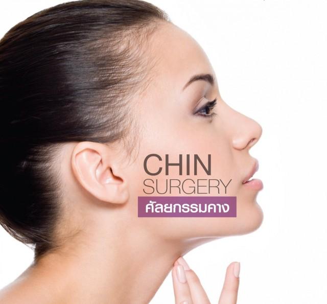 ศัลยกรรมคาง (Chin Surgery)