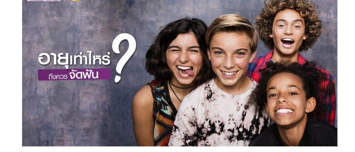 อายุเท่าไหร่ถึงควร จัดฟัน